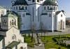 Hram Sveti Sava